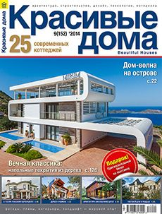 The Beautiful Houses magazine