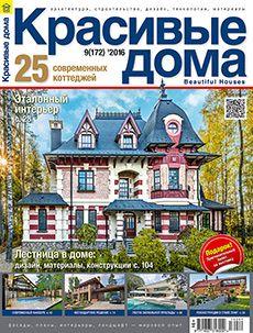 Журнал «Красивые дома»