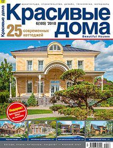 The Beautiful Houses Magazine